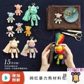 暴力熊材料包 手工diy鉤針編織玩偶棉線【萬客居】