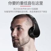 耳機頭戴式重低音運動音樂插卡遊戲4.0耳麥手機電腦通用【免運】