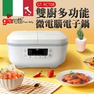 【義大利Giaretti 珈樂堤】雙廚多功能微電腦電子鍋 GT-RCT08
