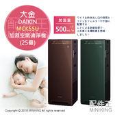 【配件王】日本代購 大金 MCK55U 加濕空氣清淨機 25疊 加濕量500ml/時 綠/棕