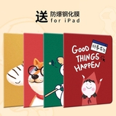 ipad新款保護套蘋果air2平板電腦9.7英寸新版硅膠