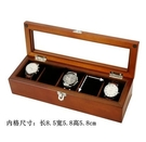 木質手錶盒玻璃天窗