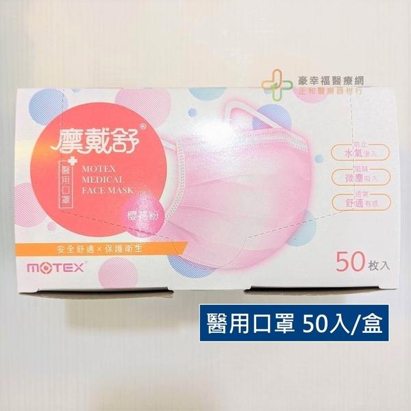 摩戴舒MOTEX-醫用平面口罩(50片/盒) -成人櫻花粉 天空藍 雙鋼印(原廠公司貨)