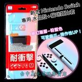 【NS 漸層粉藍色水晶殼+類比套】創念 Switch 主機殼 Joy-Con 分離式 PC+貓爪 類比帽【星光】
