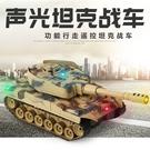 兒童遙控坦克車玩具 兒童玩具益智玩具兒童電動遙控 無線充電遙控聲光汽車軍事模型玩具