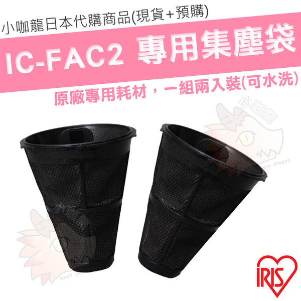 【小咖龍日本代購】【現貨】 日本 IRIS IC-FAC2 除?吸塵器 耗材 塵? 集塵濾網 集塵袋 一組2入 CF-FS2