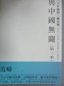 【書寶二手書T7/文學_LQS】與中國無關II: 三十年後的三種台灣_范疇