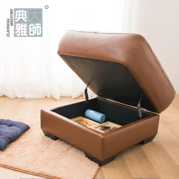 椅凳 腳椅 收納椅   皮質椅凳/兩色 8329【多瓦娜】