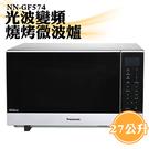【國際牌Panasonic】27公升光波變頻燒烤微波爐 NN-GF574