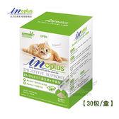 PetLand寵物樂園《耐吉斯IN-Plus 》貓用益生菌添加牛磺酸30g(1gx30包入)