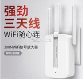 水星無線wifi增強器家用信號放大器加強擴展中繼器MW310RE路由器