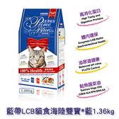 藍帶LCB貓食海陸雙寶_藍1.36kg【0216零食團購】4712013802415
