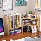 桌面置物簡易桌面學生書架兒童小型置物架家用辦公桌上書櫃書桌收納 快速出貨