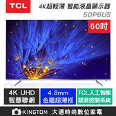 免運費  TCL 50P6 50吋 4K SMART TV HDR 超薄 窄邊 液晶 顯示器 電視  原廠公司貨 保固三年