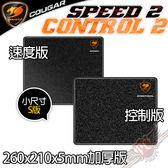 [ PC PARTY ] 美洲獅 COUGAR 滑鼠墊 SPEED CONTROL 2 加厚版 小尺寸