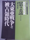 【書寶二手書T8/歷史_PFF】昭和的戰爭紀念館第2卷-大東亞戰爭與被占領時代_名越二荒之助