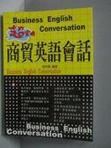 【書寶二手書T6/語言學習_KCY】商貿英語會話_徐仲賢