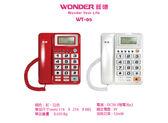 【保固一年】原裝新品 旺德 WD-7001 可保留重撥暫切字體清晰大音量大有線電話室內電話機家用電話