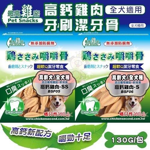 『寵喵樂旗艦店』台灣 最高雞密《超軟Q牙刷潔牙骨-S|SS號》130克 兩種尺寸可選