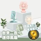 夜燈夾式迷你風扇 手持風扇 夾式風扇 電扇 風扇 電風扇 小燈 夜燈模式