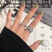 開口指環簡約戒指女個性男士配飾【小酒窝服饰】
