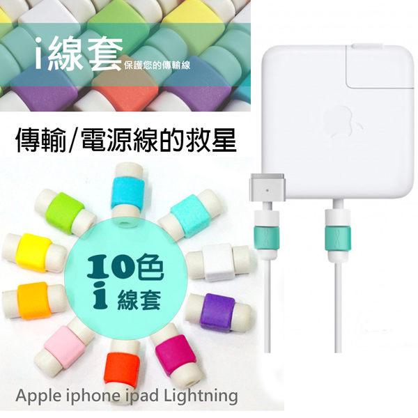 i線套 apple 傳輸線 保護套 apple iphone ipad i6s i6 6 6s plus 5 5S 聖誕 送禮 禮品 年終