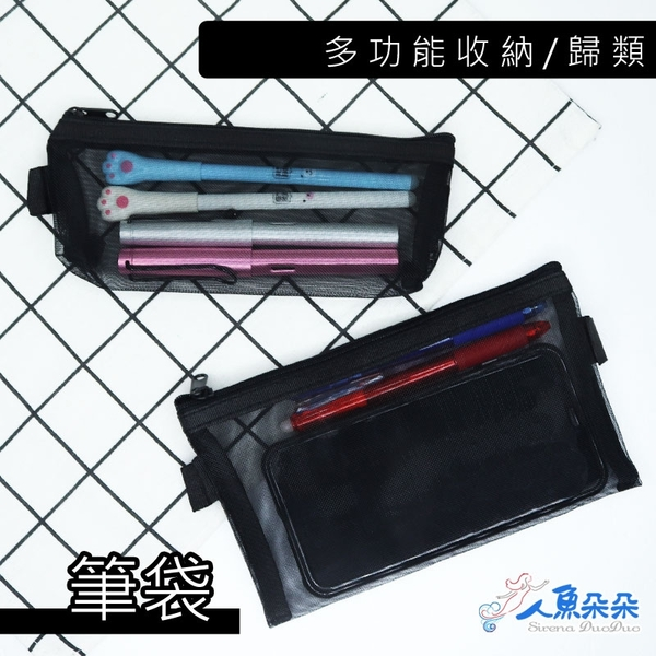 筆袋 台灣出貨 現貨 鉛筆袋 簡約網紗筆袋 文具袋 透明網紗鉛筆盒收納袋筆盒文具 米荻創意精品館