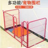 寵物柵欄小型中型犬l大型犬狗狗圍欄室內隔離兔子泰迪金毛狗籠子LXY2104【黑色妹妹】