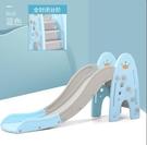 溜滑梯 室內家用滑滑梯小型游樂場寶寶幼兒組合加長滑梯小孩樂園玩具TW【快速出貨八折搶購】