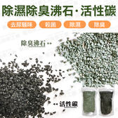 除臭沸石 活性碳 強力去味 淨化空氣 去尿騷味 強力去除阿摩尼亞味道 消除異味 高效除臭