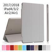 【G34】 Smart Cover 三折 平板 休眠保護套 2018 2017 New iPad 4 Air 2 iPad 3 iPad 2