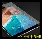【萌萌噠】Xiaomi 小米 Pad 5 (11吋) 小米平板5 超薄 9H 防爆 鋼化玻璃膜 高清防刮 防爆 螢幕玻璃膜