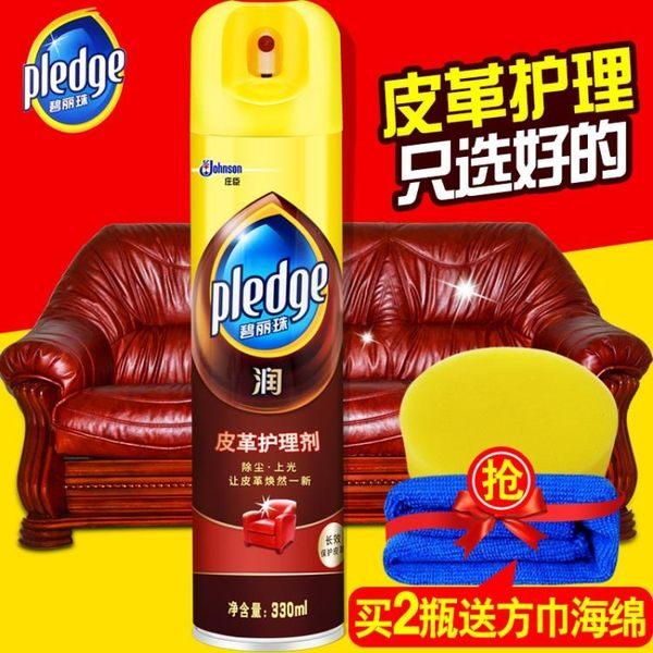 皮革護理劑330ml真皮沙發LV皮包包皮衣皮鞋皮帶皮夾清潔劑 皮衣皮具護理液去污推薦