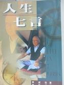 【書寶二手書T3/宗教_ABV】人生七言_華雷仕, Carlos G. Valles, S.J., 徐鉅昌