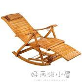 竹躺椅竹搖搖椅可折疊椅子家用陽台午睡椅涼椅老人午休逍遙椅成人 好再來小屋 igo