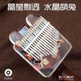 拇指琴-PURM卡林巴拇指琴便攜式17音卡淋巴水晶透明手指琴初學者入門樂器  東川崎町