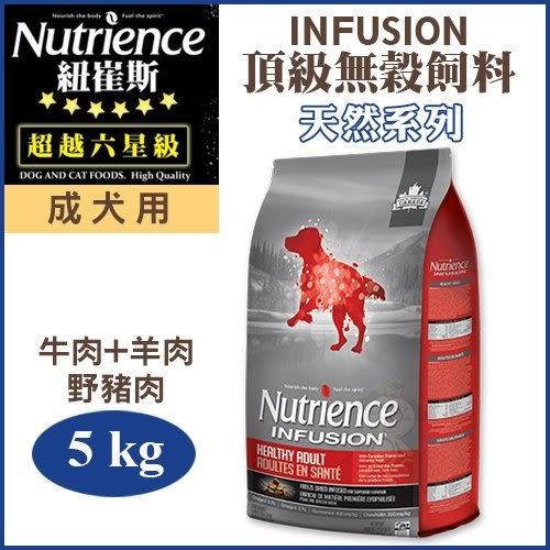 『寵喵樂旗艦店』Nutrience 紐崔斯《INFUSION天然成犬-牛肉+豬肉》5KG/包 成犬適用