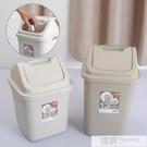 帶蓋搖蓋大號垃圾桶家用創意廚房衛生間廁所客廳臥室紙簍 韓慕精品 YTL