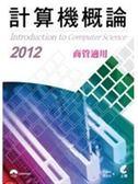 (二手書)計算機概論2012:商管適用