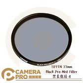 ◎相機專家◎ TIFFEN 77mm Black Pro Mist Filter 黑柔焦鏡 4 濾鏡 朦朧 公司貨