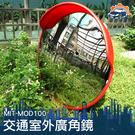 [儀特汽修]100cm室外道路廣角鏡  面鏡戶外反光鏡路口安全轉彎鏡 轉角球面鏡 MIT-MOD100