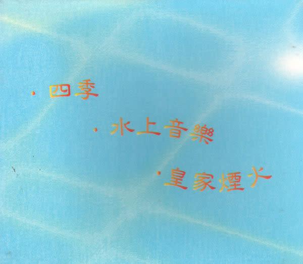 世界名曲 四季 水上音樂 皇家煙火 CD  (購潮8)