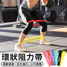 【台灣現貨 A114】 (40~55磅) AOLIKES 天然乳膠阻力圈 瑜珈帶 訓練拉力帶 阻力帶 拉力帶 彈力帶
