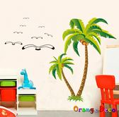 壁貼【橘果設計】夏日風情 DIY組合壁貼 牆貼 壁紙 壁貼 室內設計 裝潢 壁貼