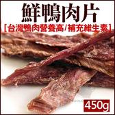 PetLand寵物樂園《愛情廚房》天然寵物零食 - 鮮鴨肉片商務包450G / 無添加 / 台灣產