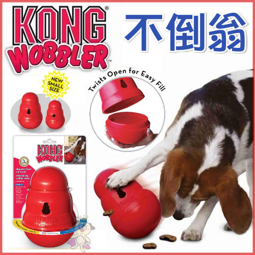 *KING WANG*美國KONG《滾食不倒翁玩具PW2》互動狗狗玩具,可放置零食-(S號)