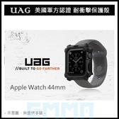 正原廠【送潮流紙手錶】UAG Apple Watch 44mm 耐衝擊保護殼 防摔殼 防撞殼 手錶殼 美國軍規防摔測試