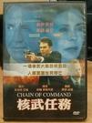 挖寶二手片-J12-008-二手DVD*電影【核武任務】洛伊賽德