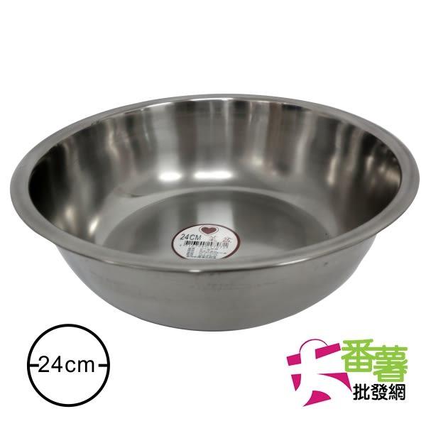 台灣製304不鏽鋼 24cm菜盆/調理盆 [大番薯批發網 ]
