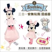 【美國 Zoobies】DISNEY三合一玩偶安撫巾|固齒器|安撫玩偶(5款可選) - 米妮